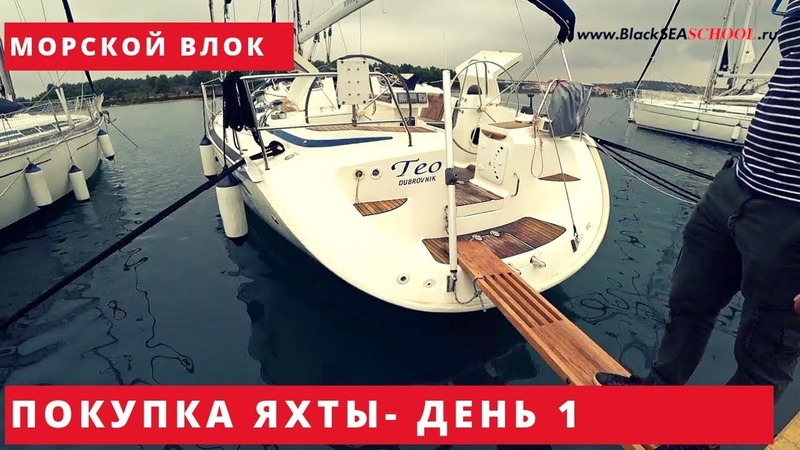 Купить яхту в Хорватии: день 1. Яхта ТЕО за 89000 евро.