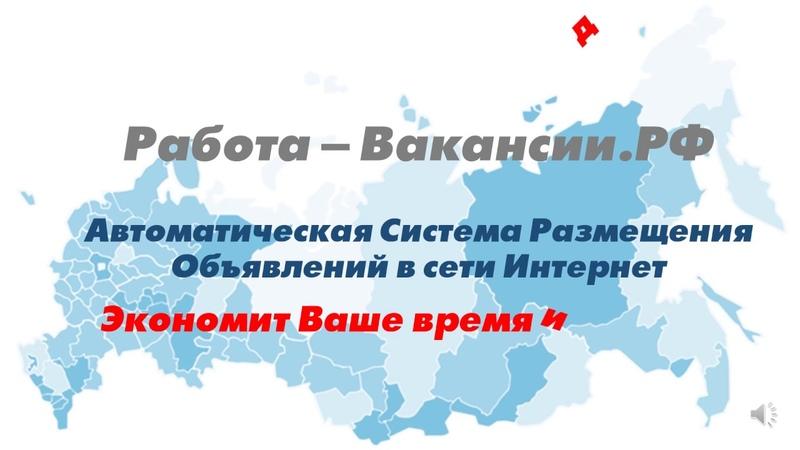 Работа-вакансии.рф Автоматическое размещение вакансий на 50 сайтах по трудоустройство
