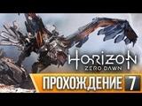Прохождение Horizon Zero Dawn - СТРИМ (7) THE END!КОНЕЦ ИГРЫ!