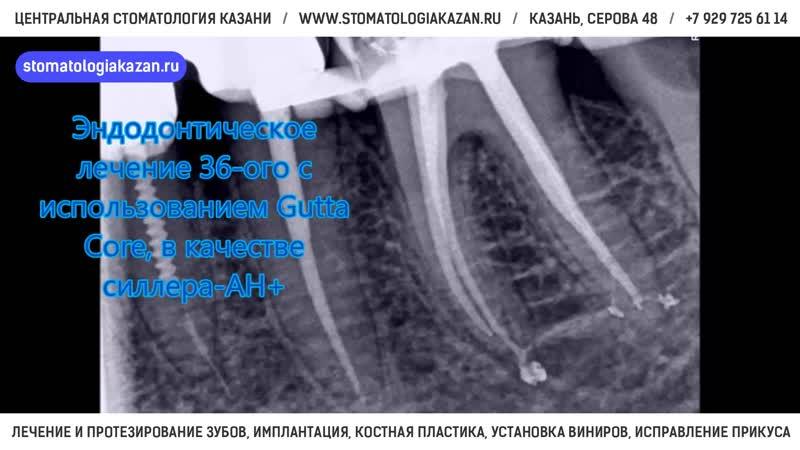 Казань Городская Стоматология