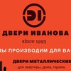 Компания Иванова