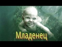 Фильм ужасов Младенец