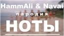 HammAli Navai — НОТЫ   Пародия   DVKmusic cover