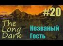 THE LONG DARK - Незваный гость 20 - Идём к 100-му дню выживания