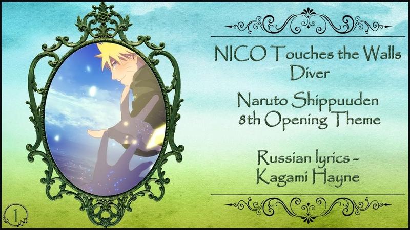 Nico Touches the Walls - Diver (Naruto Shippuuden OP-8) перевод rus sub