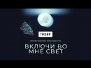 Алексей Чумаков и Юлия Ковальчук - Включи во мне свет (Official Teaser 2)