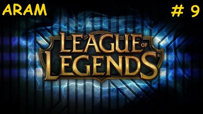 League of Legends Просто LoL ARAM 9