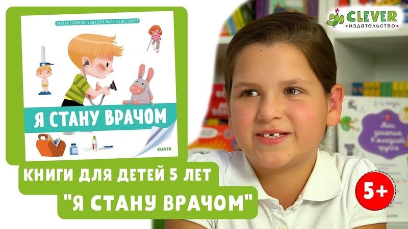 Книги для детей 5 лет Я стану врачом \ Книги для детей 5 лет от издательства Clever