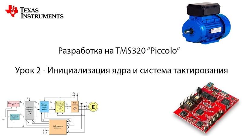 TMS320 Motor Control Урок 2 Инициализация ядра и система тактирования