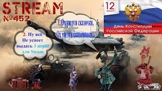 🎡AW: Проект Армата [Стрим] - № 452 День Конституции и х10 в Геройской СО 3 кода на игры для Steam
