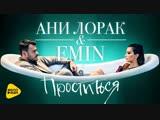 EMIN &amp Ани Лорак - Проститься (New 2017)