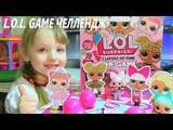 LOL CHALLENGE Лол Челлендж Кто Первый Оденет Куклу LOL Surprise Dolls Board Game