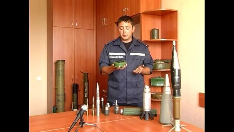 Правила обращения со взрывоопасными предметами ВОП
