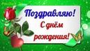 С днём рождения в СЕНТЯБРЕ 🌸 Красивое поздравление 🌸