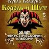 24/07 | Король и Шут | Екатеринбург / TeleClub