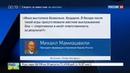 Новости на Россия 24 • Мутко разберется в скандале между Мамиашвили и Тражуковой