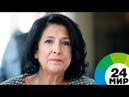 Первая в Грузии женщина президент на выборах победила Саломе Зурабишвили МИР 24