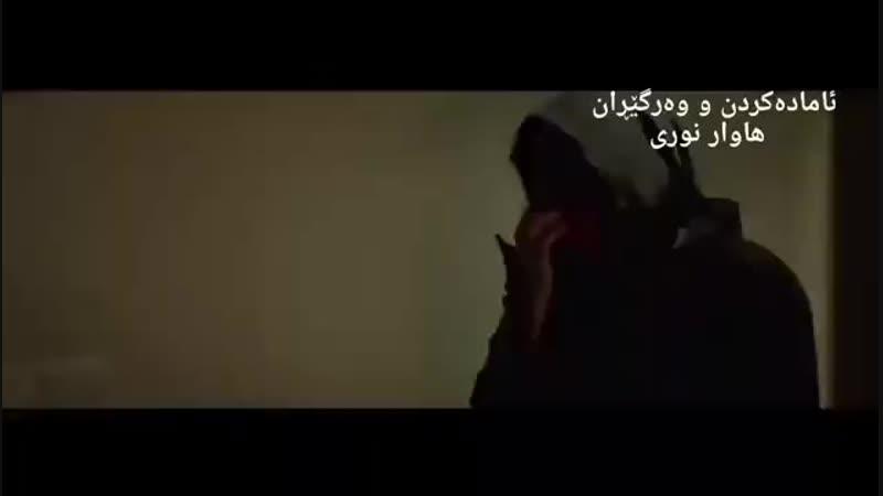 Morteza Ashrafi ft mohsen mehr Depress 2019 Subtitle Kurdish