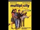 Множество / Multiplicity (1996) Визгунов,720