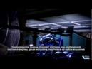 Теория одурманивания Шепарда в Mass Effect 3