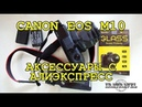 Аксессуары для камеры CANON EOS M10 с ALIEXPRESS