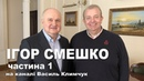 Ігор Смешко на каналі Василя Климчука. Частина 1. Відверті відповіді на питання глядачів.