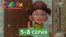 Мультсериал Сватики, 5 - 8 серии Смешной мультик