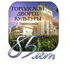 Gorodskoy-Dvorets-Kultury Gpartizansk