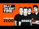 BILLY TALENT TIME on BRIDGE TV 16/12/2018