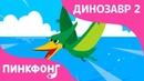 Птеранодон Песни про Динозавров Пинкфонг Песни для Детей