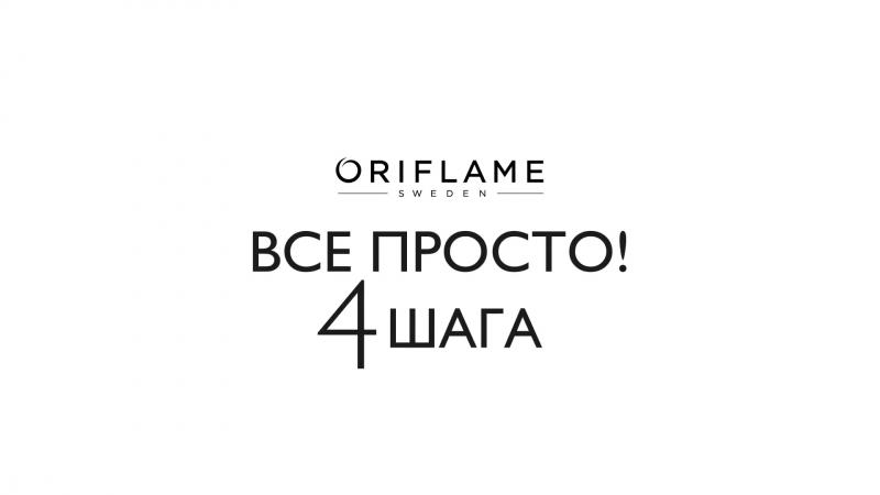 Стартовая программа Oriflame для новых консультантов