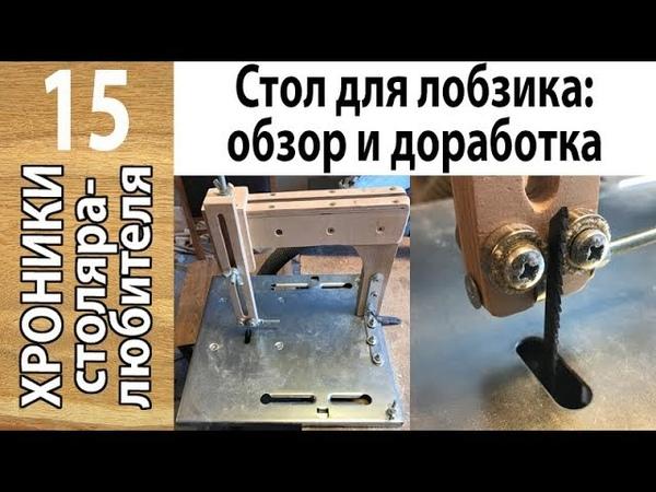 Стол для лобзика Фиолент: обзор и доработка (изготовление поддерживающего узла для пилки)