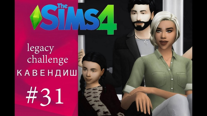 The Sims 4 - Династия Кавендиш - 31