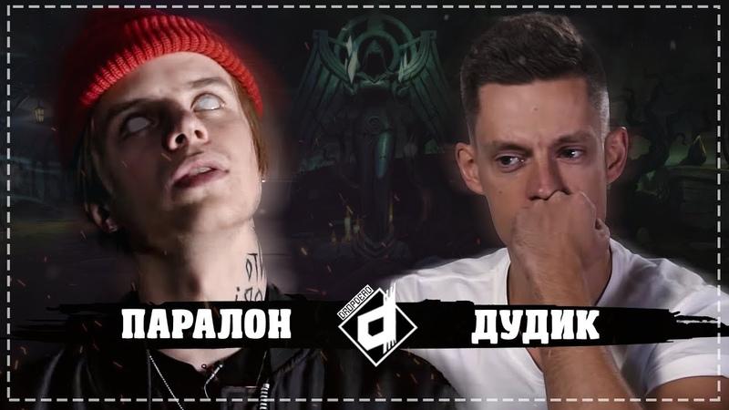 PHARAOH на ВДУДЬ - ГЕНИАЛЬНЫЙ ФАРАОН dropdead