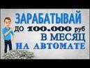 ЗАРАБОТОК до 100,000 рублей в месяц, Как заработать БЕЗ ВЛОЖЕНИЙ деньги в интернете, С НУЛЯ 2019