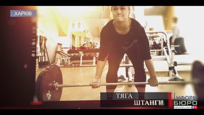 Пауерліфтинг – силові показники, а не гарне тіло