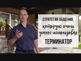 Стратегия общения, которую очень умело использовал Терминатор
