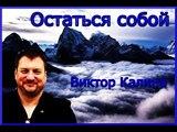 #Виктор Калина -