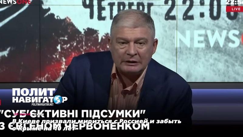 В Киеве призвали мириться с Россией и забыть о Крыме на 10 лет