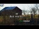 Лебедь белая - Юлия Михальчик караоке