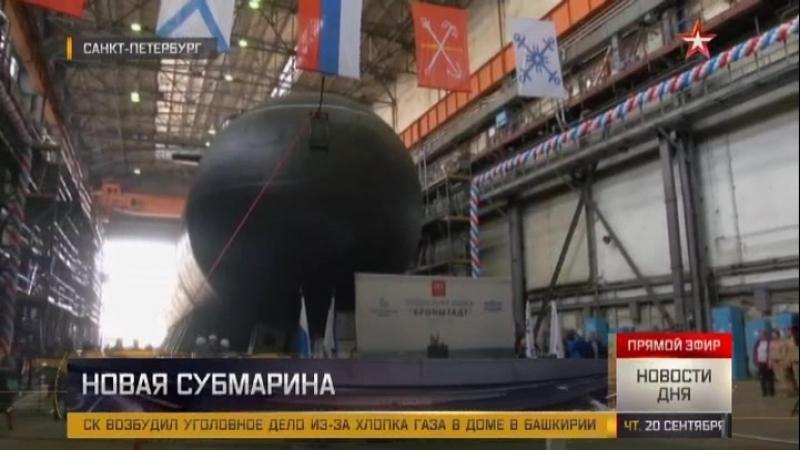 Подлодка-«невидимка» «Кронштадт» спущена на воду в Санкт-Петербурге