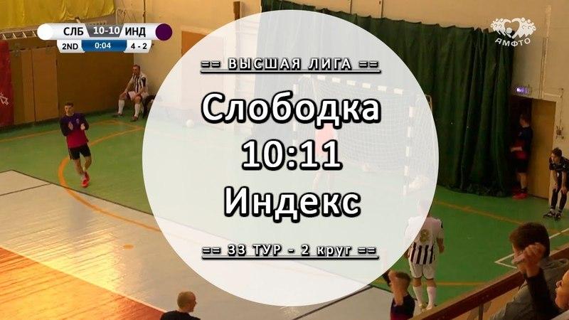 Слободка 10 11 Индекс Щекино Обзор матча 33 тур Вышка ЛЛФ
