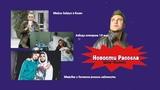 Майли Сайрус в Киеве LOBODA в больнице Бузова на первом месте. (Новости Рассела)