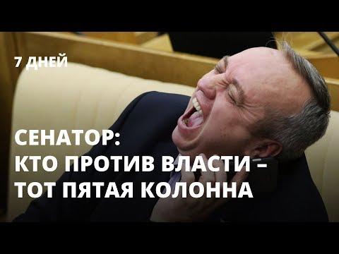 Сенатор кто против власти – тот пятая колонна. 7 дней с Дмитрием Козенко