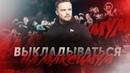 Игорь Войтенко - Выкладывайся На Максимум Мотивация