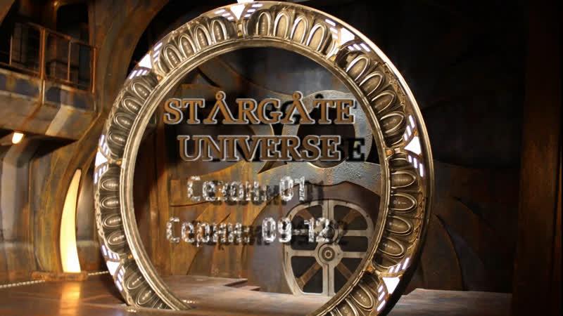 Stargate Universe: Season 01, Ep 09-12