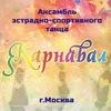 """Ансамбль эстрадно-спортивного танца """"Карнавал"""""""