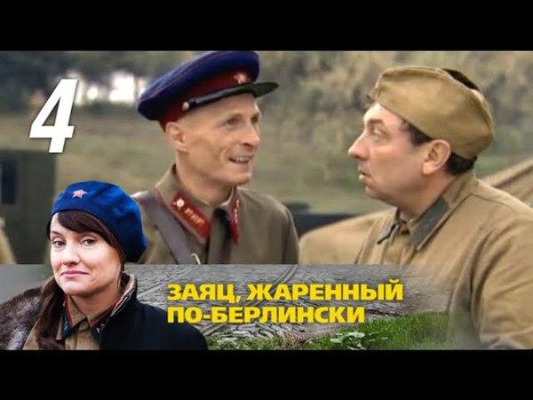 Заяц, жаренный по-берлински. 4 серия (2011). Военный сериал с элементами комедии @ Русские сериалы
