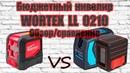 Бюджетный лазерный нивелир Wortex 0210