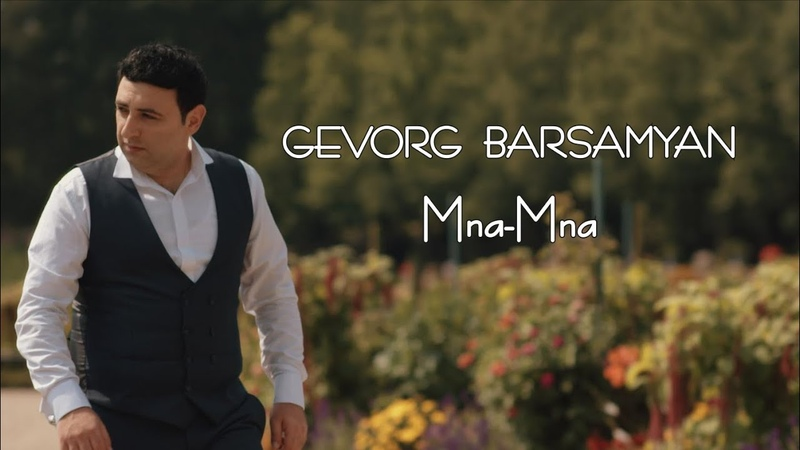 Gevorg Barsamyan - Mna-Mna /NEW MUSIC VIDEO 4K/